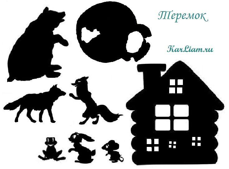 karliam.ru-теремок-театр-теней