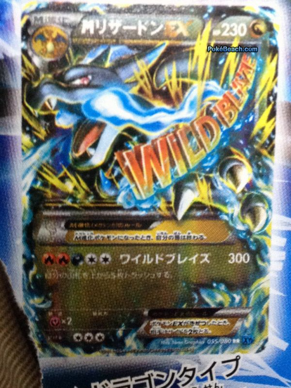 A real pokemon charizard mega ex cards that i can print charizard ex dragon hp230 mega - Image de mega dracaufeu ...