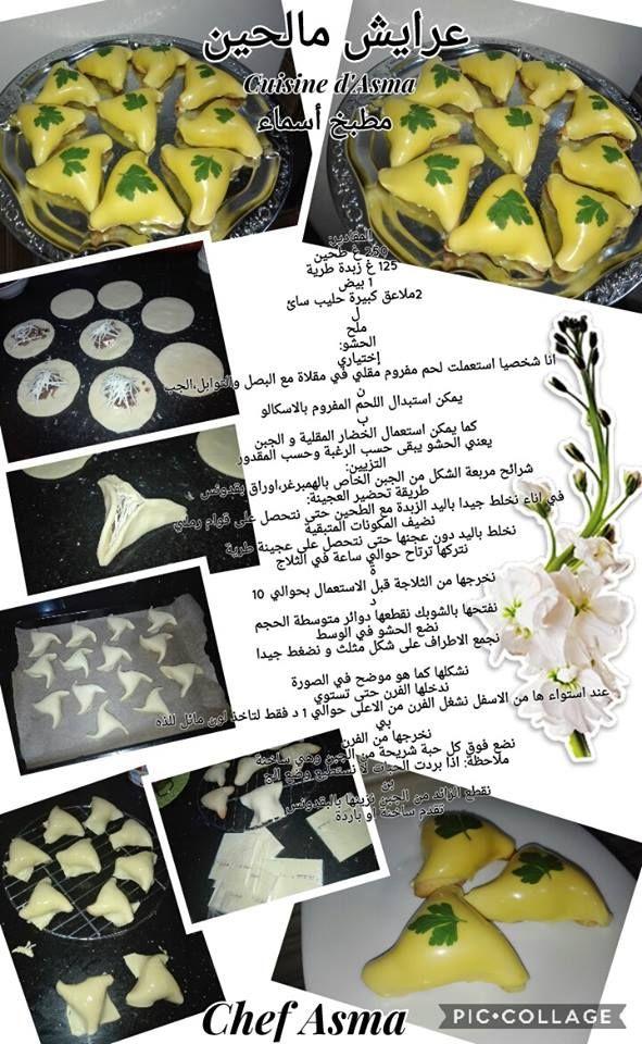 Pin By Lyly Bay On Recette Algerienne Cuisine Food