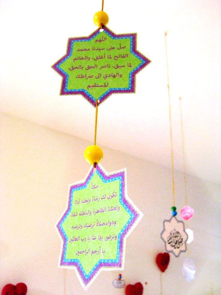 Prophet Mohammad's Birthday (pboh)