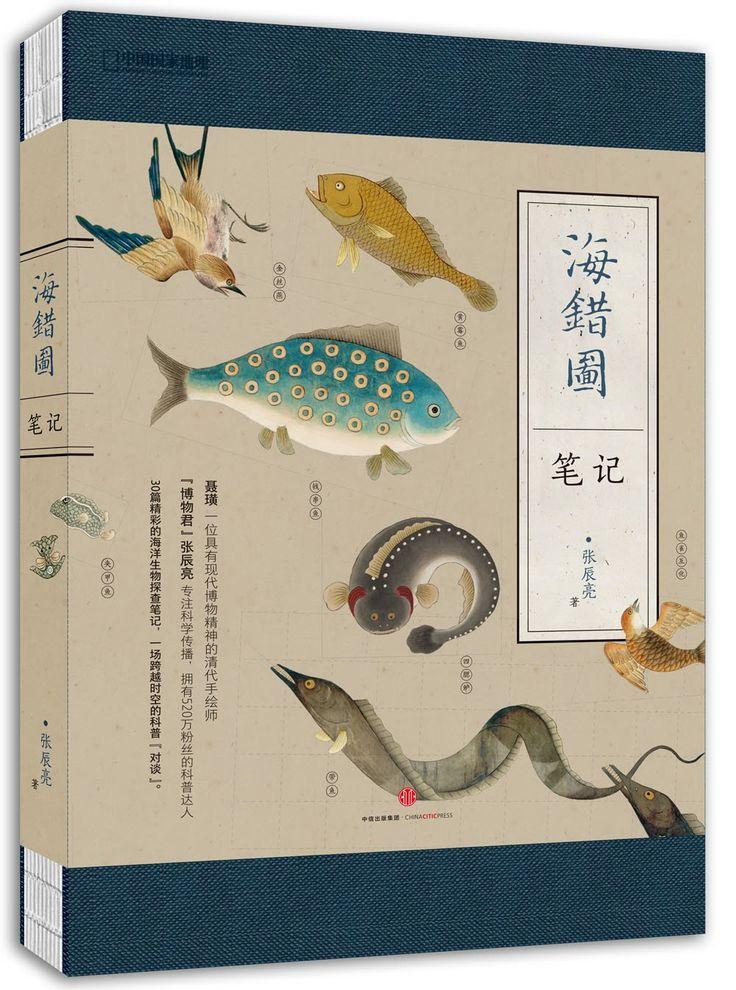 《中国国家地理:海错图笔记》 张辰亮【摘要 书评 试读】图书