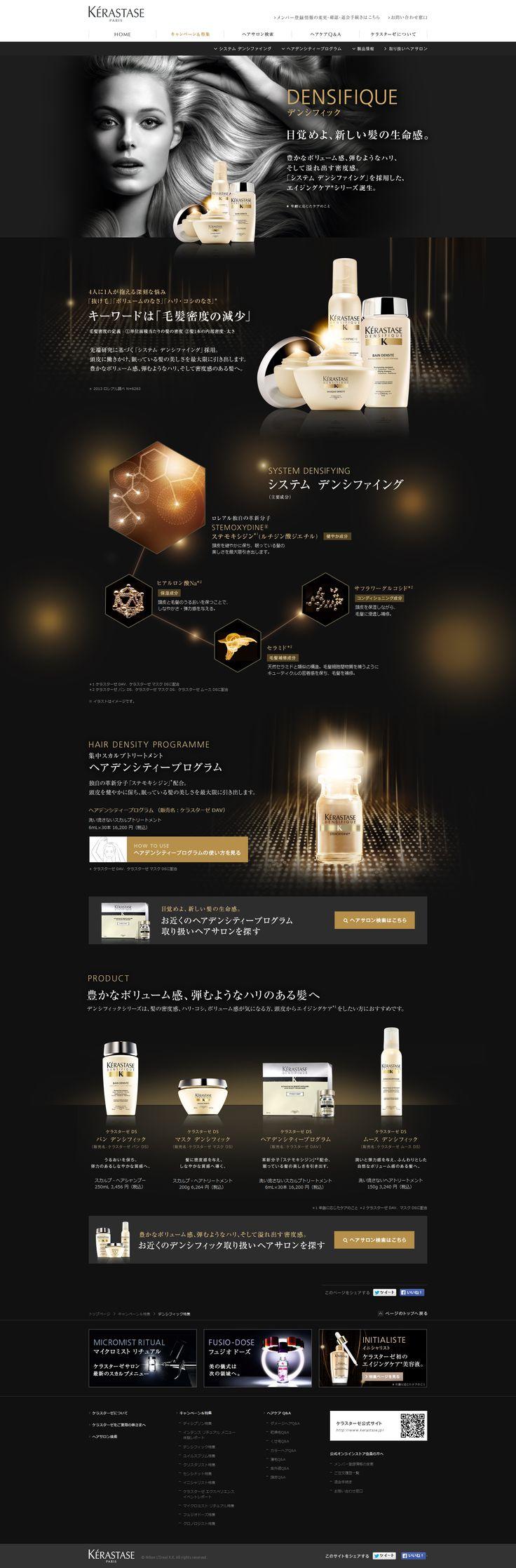 http://www.kerastase.jp/special/densifique/