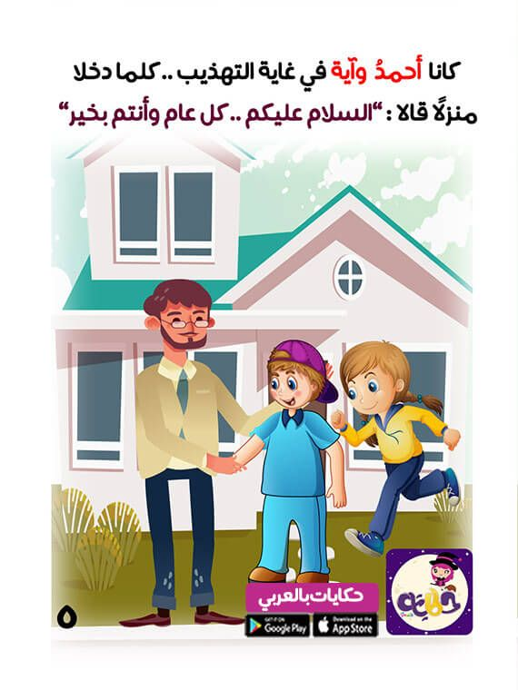 قصص اطفال عن العيد مصورة قصة يوم العيد قصص للاطفال قبل النوم بالعربي نتعلم Character Fictional Characters Family Guy
