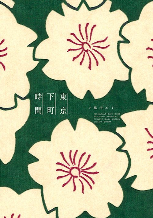 おすすめのデザイン本「東京下町時間」 | DesignWorks デザインワークス