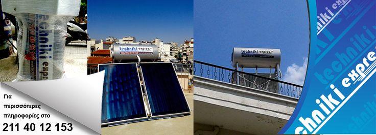 Ηλιακός θερμοσίφωνας, προμηθεια - τοποθετηση - συντηρηση - εγκατασταση - 211 40 12 153