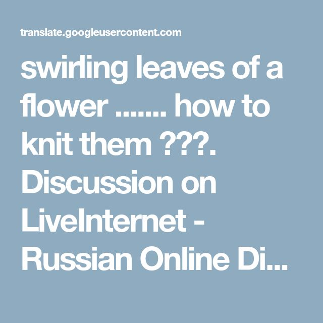 swirling leaves of a flower ....... how to knit them ???. Discussion on LiveInternet - Russian Online Diaries Service