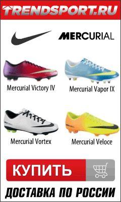 Спортивные товары. Купить кроссовки, футбольные бутсы. Trendsport