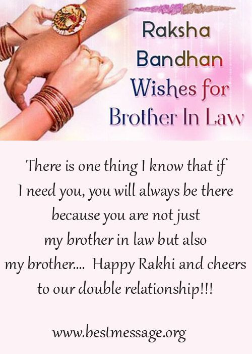 Lovely Happy Raksha Bandhan 2017 wishes to your brother in law with the best collection of sweet Rakhi text messages and quotes that express your love. #rakshabandhanmessage #rakhiwishes #rakhibrothermessage