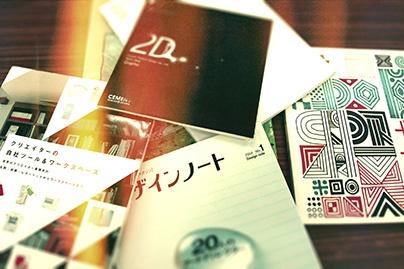 インスピレーションや発送の誘発剤。いろんな種類、言語による本を置いています。