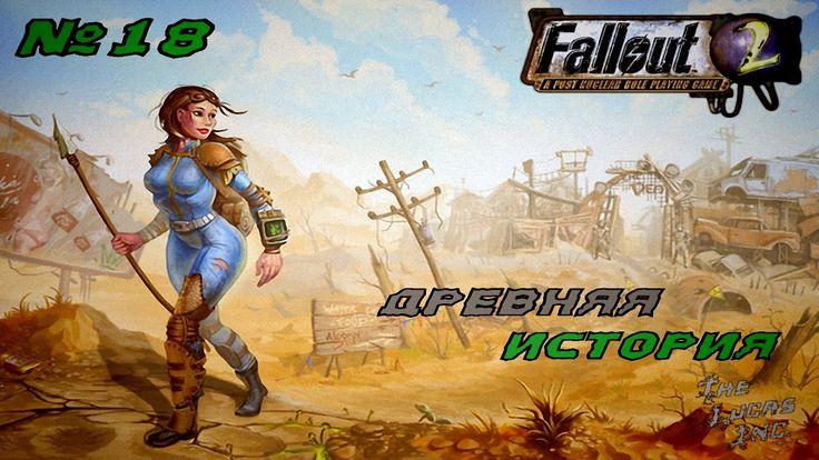Прохождение Fallout 2 - Древняя История - №18
