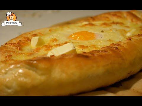 Хачапури: несколько вкусных рецептов