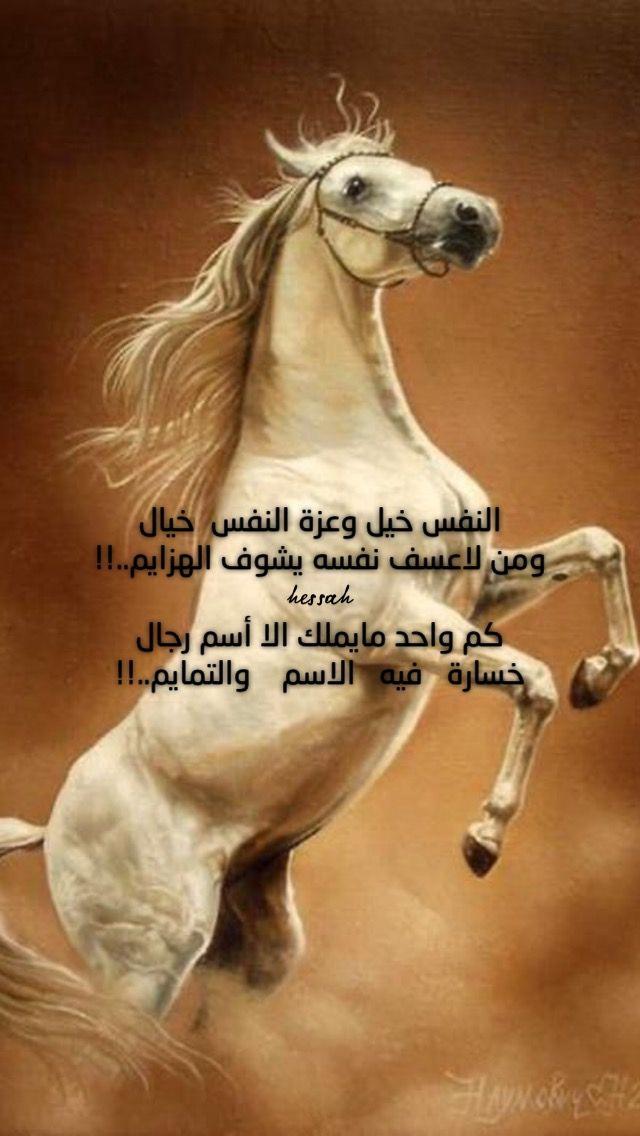 Pin By Hessah Alsudairy On خواطر ومقتطفات Arabic Jokes Beautiful Women Faces Woman Face