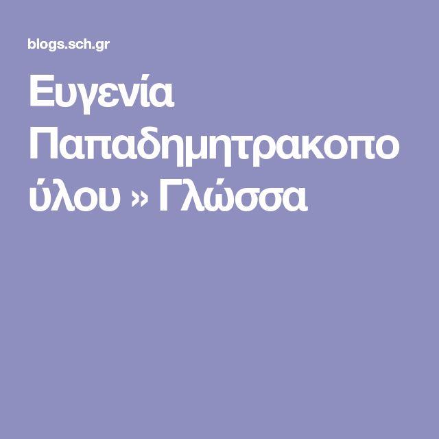 Ευγενία Παπαδημητρακοπούλου » Γλώσσα