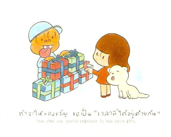 Mamuang - The time we spend together is the best gift.