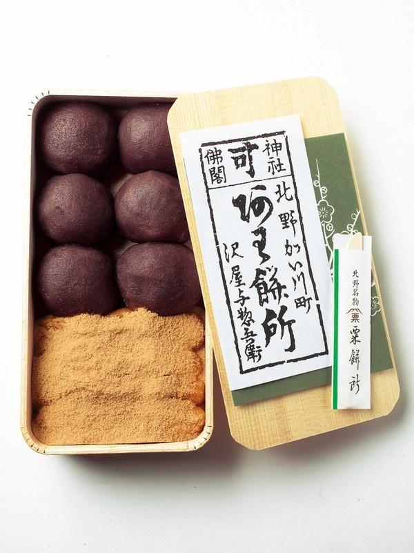 【粟餅所・澤屋(あわもちどころ さわや)】天神さん近くの一服処で味わう昔ながらの素朴な和菓子|京都観光