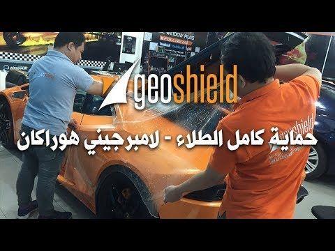 جيوشيلد تركيب فلم حماية على لامبرجيني هوراكان Lamborghini Huracan Monster Trucks Trucks Vehicles