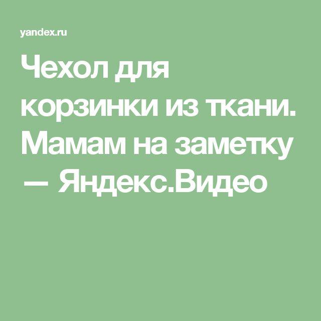 Чехол для корзинки из ткани.  Мамам на заметку — Яндекс.Видео