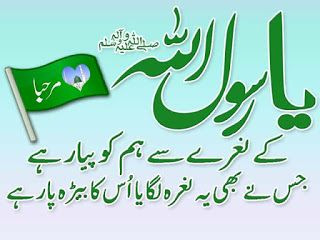 Bahar-e-Durood O Salam: Eid -e-Milad- un- Nabi صلى الله تعالى عليه وآله وسلم Cards