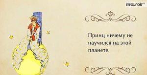 Антуан Де Сент-Экзюпери. Сказка «Маленький принц». Урок 2