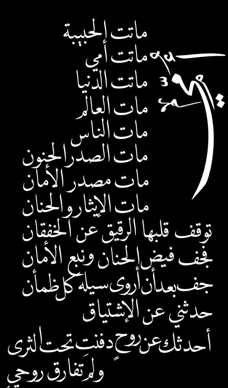 اللهم اغفر لأمى Love U Mom Arabic Love Quotes Mom Quotes
