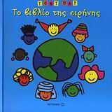 http://kindergartenideas-sofia.blogspot.gr/2013/10/28_27.html