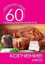Копчение мяса. В книге представлена вся необходимая информация о том, как закоптить мясо в домашних условиях и приготовить изысканные блюда. Множество рецептов помогут удовлетворить любой вкус. С помощью не слишком сложной технологии вы сможете порадовать себя и своих близких оригинальными вкуснейшими блюдами.