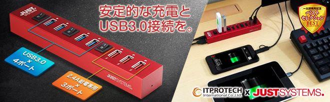 JUSTロゴ入 充電ポート搭載 スイッチ付USB3.0ハブ RED -  通電ON/OFFスイッチで省エネ対策可能 USB3.0ポート×4、充電専用ポート×3搭載のハイブリ...