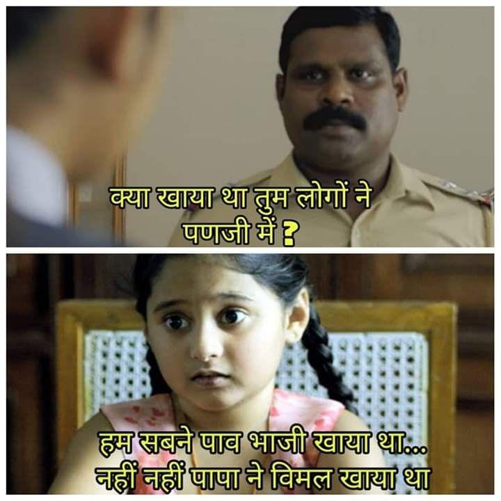 Pin By Nitin Shukla On Hindi Jokes Dumb Funny Jokes Funny Baby Memes Really Funny Memes