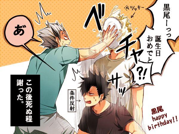 Bokuto | Tsukishima | Kuroo | ツッキーとの溝が一気に深まった瞬間