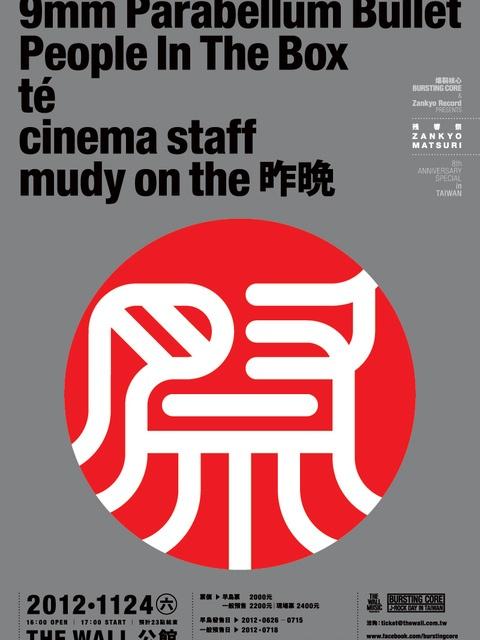 爆裂核心PRESENTS「残響祭 8th ANNIVERSARY」SPECIAL IN TAIWAN