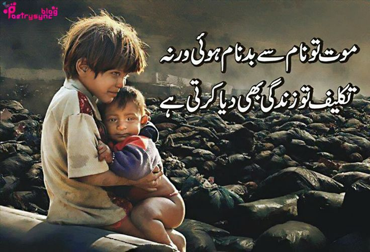 Suggestions Online | Images of Sad Urdu Poetry For Boys