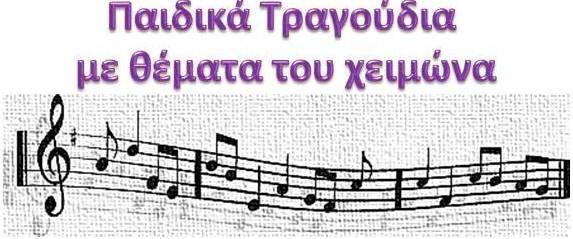Δραστηριότητες, παιδαγωγικό και εποπτικό υλικό για το Νηπιαγωγείο: Χειμώνας στο Νηπιαγωγείο: Χρήσιμες συνδέσεις για παιδικά τραγούδια του...χειμώνα