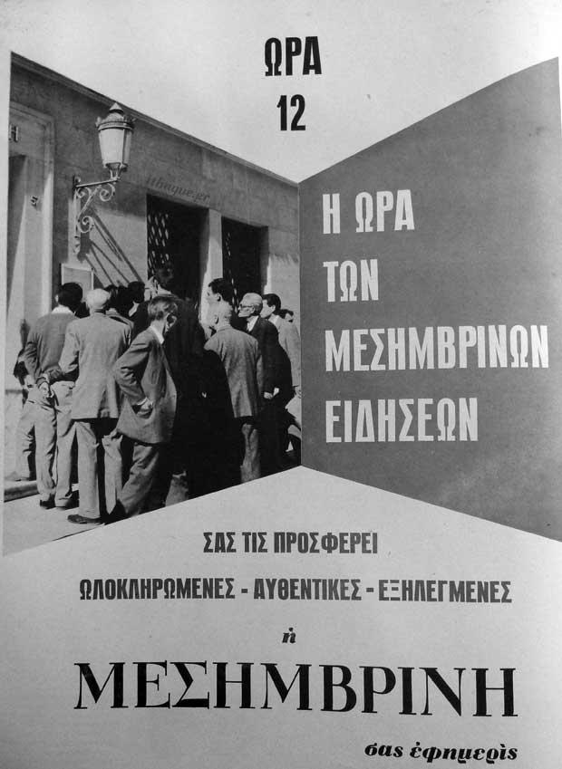 retro greek ads - παλιες ελληνικες διαφημισεις