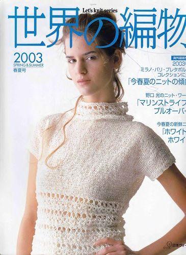 Let's knit series NV3985 2003 sp-kr_1.jpg muchas cosas lindas