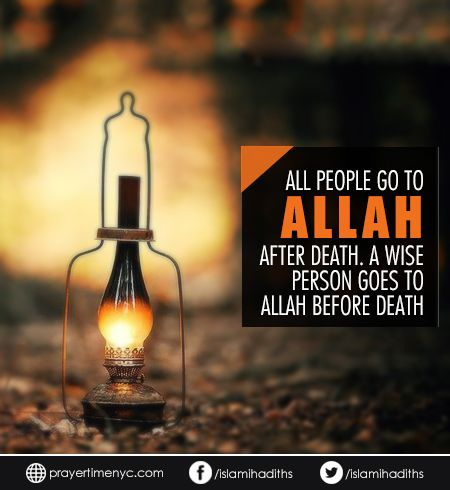 All people go to #Allah after death. A #wise person goes to Allah before death. #wisewords #islamicquotes #quotes #religion #prayer #pray #quran #islam #instaquotes #goodreads #positivevibes