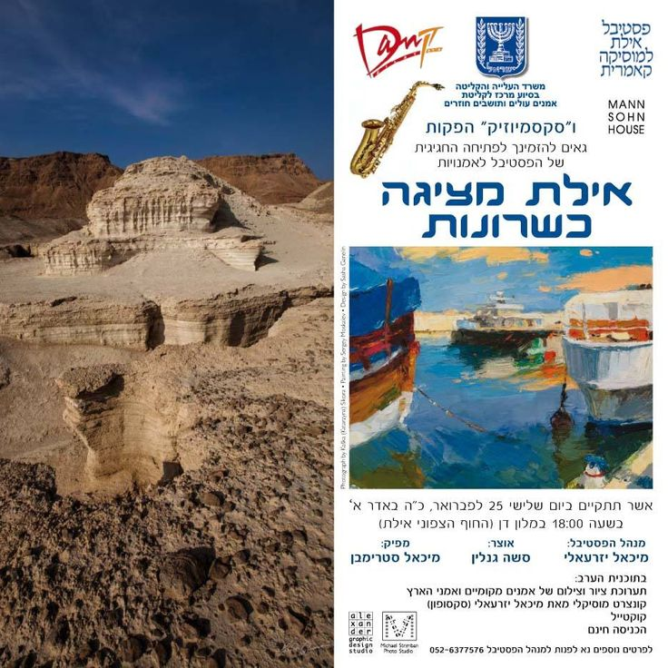 "Exhibition ""Eilat Got Talents"", Eilat; Israel, photo by Kaśka Sikora #KatarzynaSikora #KaśkaSIkora #Sikora #Plakat #MorzeMartwe #Izrael #wystawafotografii #photographyexhibition"
