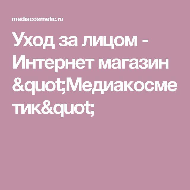 "Уход за лицом - Интернет магазин ""Медиакосметик"""