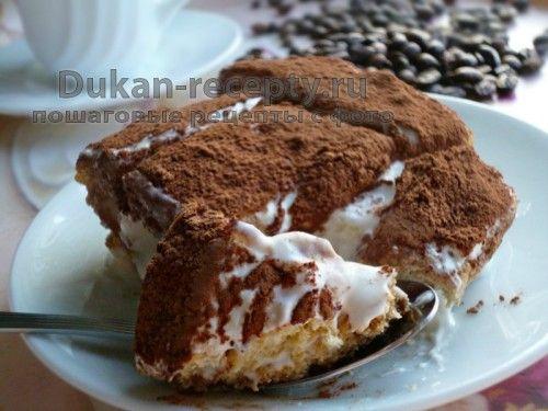 Тирамису по Дюкану с диетическим маскарпоне - Рецепты для диеты Дюкана | Рецепты для диеты Дюкана