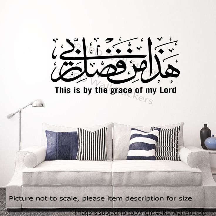 94 Best Islamic Wall Stickers Images On Pinterest | Wall Clings