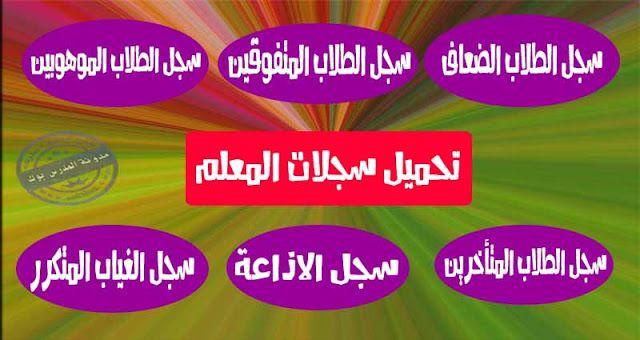 سجل شامل لمتابعة الطالب متفوق ضعيف موهوب متأخر غائب Teacher
