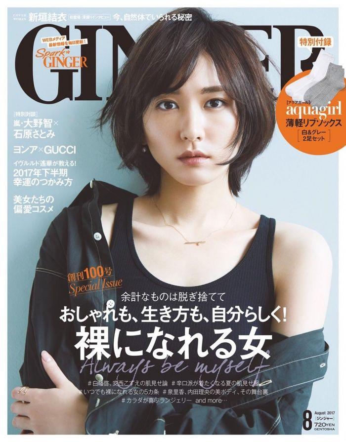 「GINGER」8月号(2017年6月23日発売、幻冬舎)表紙:新垣結衣(提供画像)