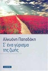 Σ ΕΝΑ ΓΥΡΙΣΜΑ ΤΗΣ ΖΩΗΣ, το νέο βιβλίο της πολυαγαπημένης μας Αλκ. Παπαδάκη