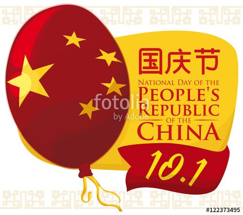 Starry Balloon like China Flag to Celebrate Chinese National Day