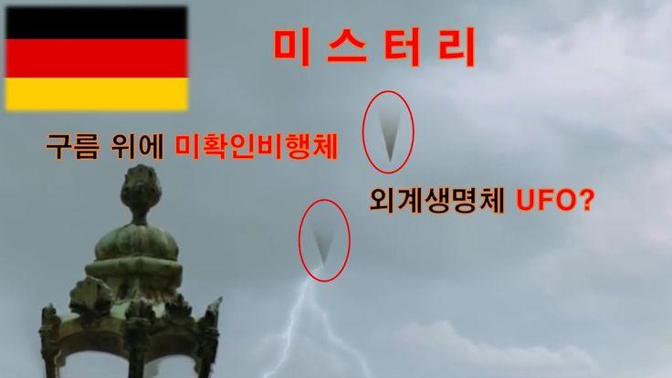 독일 하늘에 미확인 비행체 미스터리 UFO Unidentified Air Vehicle Mystery UFO in Germany Sky