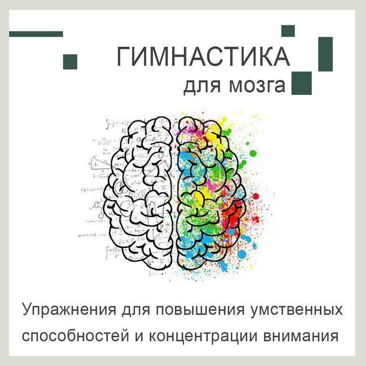 Картинки мозга человека прикольные мозг я ухожу они