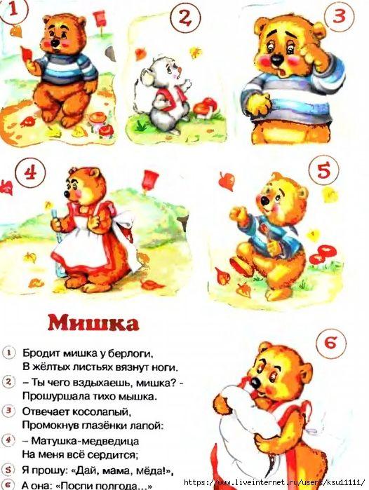 Знаки, стихи для детей в картинках для запоминания