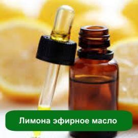 Эфирное масло Лимона – органический цитрусовый масляный продукт. Рекомендуется для введения в косметико-парфюмерную продукцию, для ароматерапии, ингаляций, в качестве добавок в пищевой отрасли.