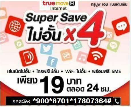 โปรเน็ตทรู4G,TrueMove H 4G/3G,โปรเน็ตทรูมูฟ เอช รายวัน รายสัปดาห์ รายเดือน,ทรู9บาท,ทรู11บาท,ทรู79บาท: เน็ตทรู 19 บ. ไม่อั้น!
