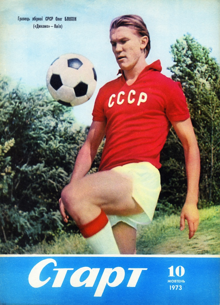 Oleg Blokhin CCCP  Retrovoetbalshirts.nl