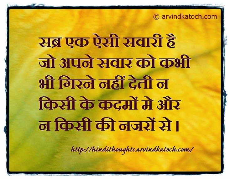 Hindi Thought on Patience #Hindi #Quote #Thought